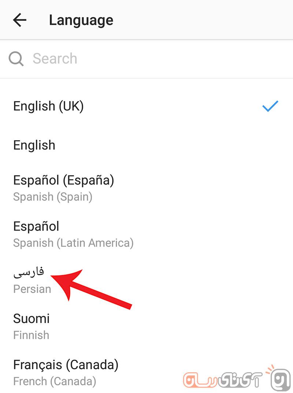 چگونه اینستاگرام را به گوشی دیگر انتقال دهیم چگونه زبان اینستاگرام را به فارسی تغییر دهیم؟ - دوپو