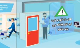 نکاتی که قبل از خرید نرم افزار CRM خود باید بدانید
