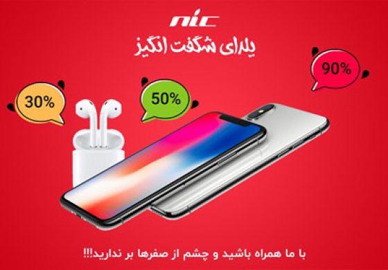 یلدای شگفت انگیز اِن آی سی: تخفیفات گسترده برای محصولات اپل در ایران!