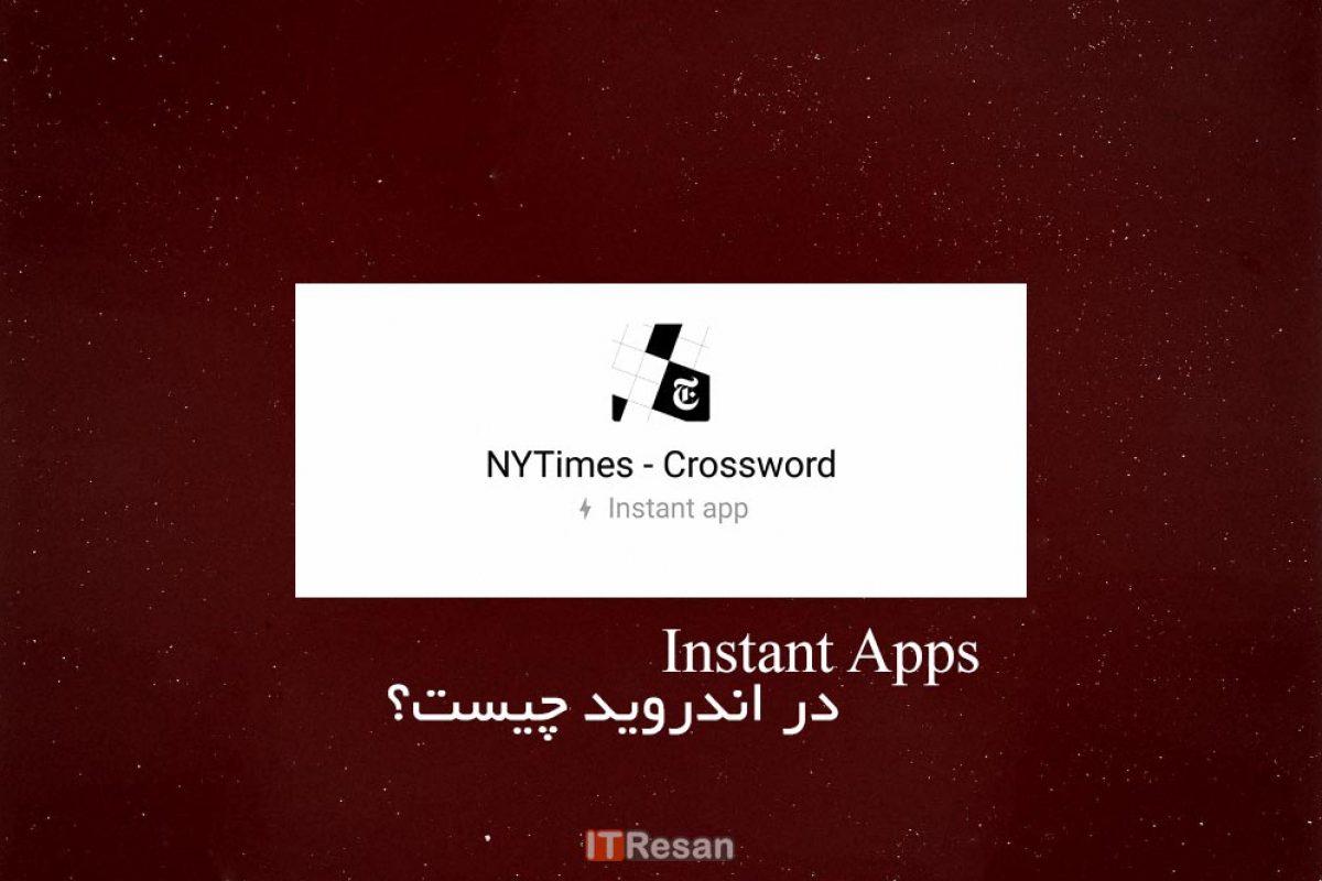 Instant Apps در اندروید چیست و چه کاربردی دارد؟