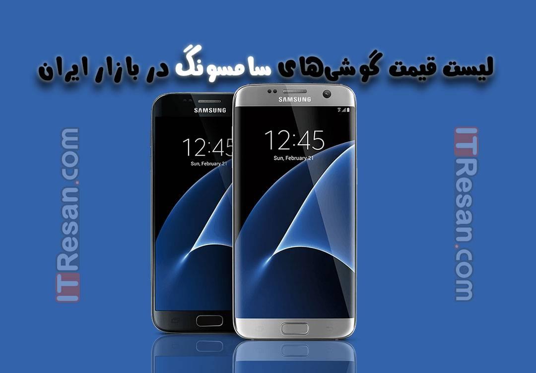 Samsung لیست قیمت گوشیهای سامسونگ در بازار ایران
