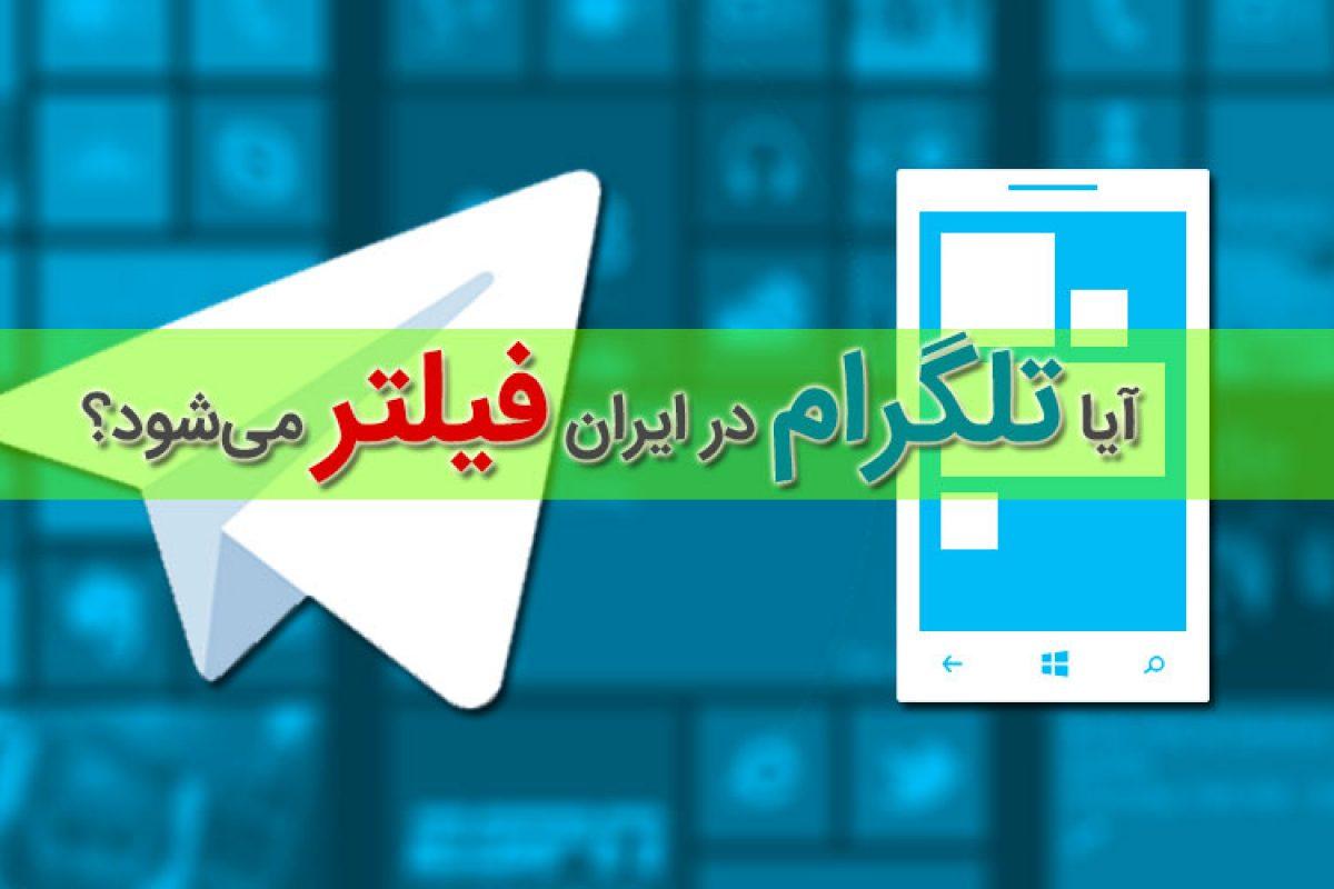 آیا تلگرام در ایران فیلتر میشود؟