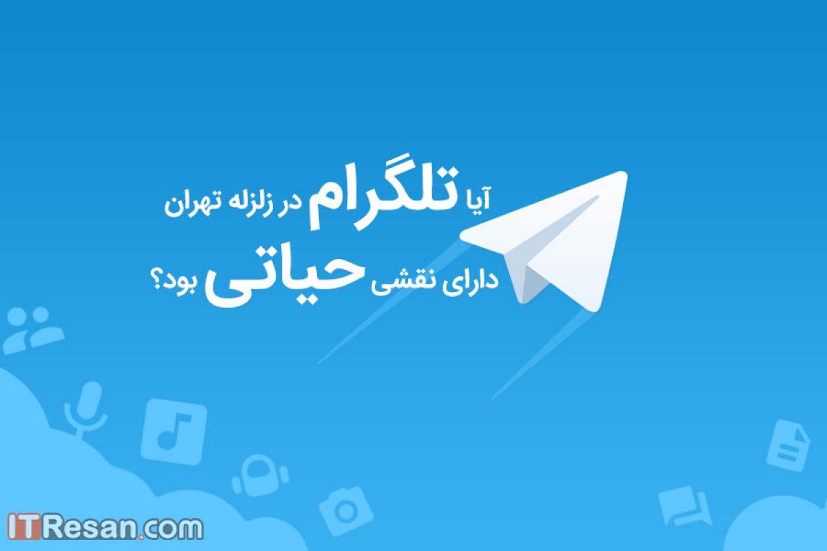 آیا تلگرام در زلزله تهران دارای نقشی حیاتی بود؟