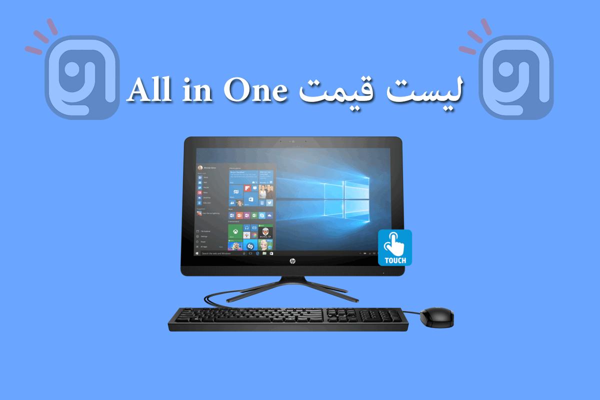 لیست قیمت کامپیوترهای All in One در ایران!