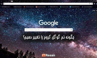 چگونه تم گوگل کروم را تغییر دهیم؟