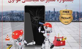 جشنواره تعمیرات مجانی تجهیزات هواوی در ایران برگزار میشود!