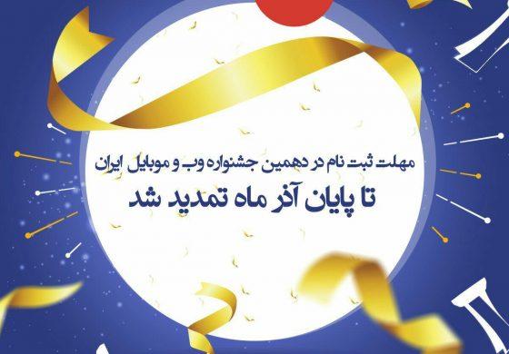 مهلت ثبت نام جشنواره وب و موبایل ایران تمدید شد