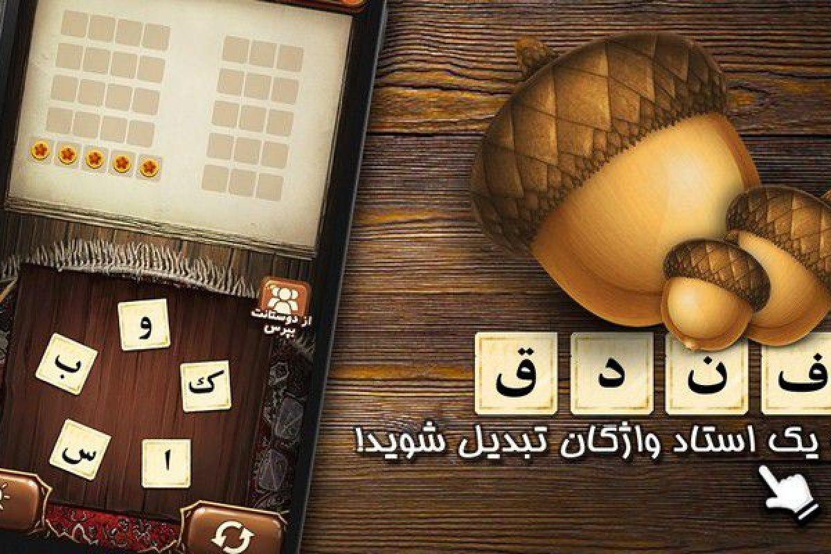 بررسی بازی فندق: پا به دنیای واژهها بگذار!