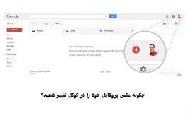 چگونه عکس پروفایل خود را در گوگل تغییر دهیم؟!