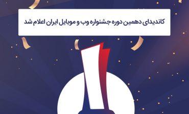 کاندیداهای اصلی دهمین جشنواره وب و موبایل ایران اعلام شد