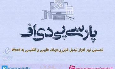 تبدیل PDF فارسی به Word (پارسی پیدیاف)