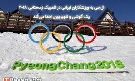 الجی به ورزشکاران ایرانی در المپیک زمستانی 2018 یک گوشی و تلویزیون اهدا میکند