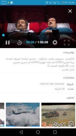 صفحه-پخش-ویدئو-در-روبیکا-253x450 بررسی اپلیکیشن روبیکا؛ همه کاره و پرحاشیه!