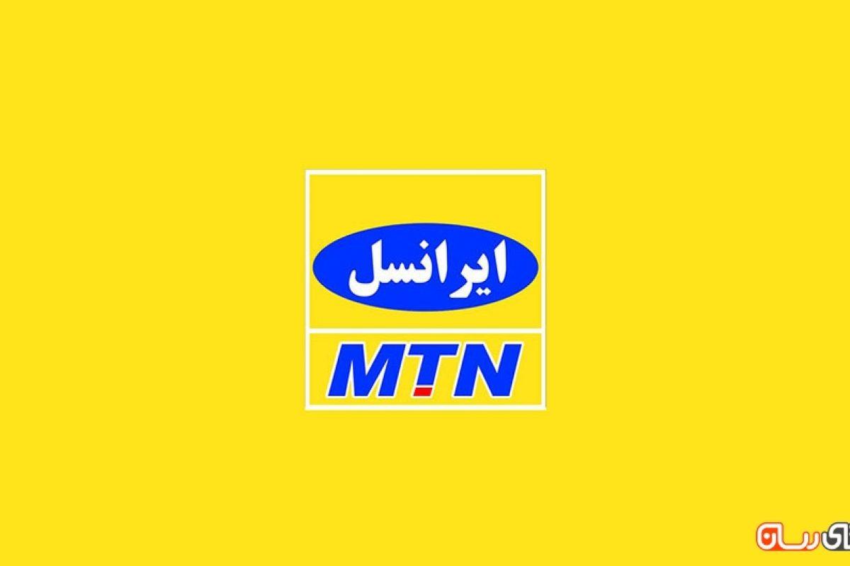 کدام سرویس اینترنت ۴G ایرانسل مناسب است؟ + لیست قیمت ۹۷