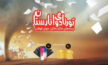 همراه اول برای سیم کارتهای انارستان بستههای اینترنتی ویژه میدهد