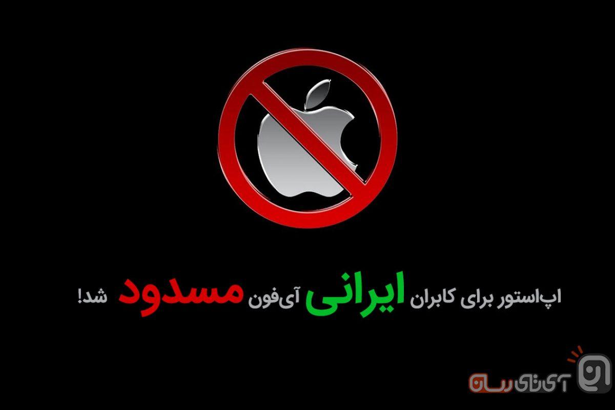 اپاستور برای کابران ایرانی آیفون مسدود شد!