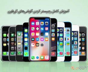 آموزش کامل رجیستر کردن گوشیهای آیفون در طرح رجیستری