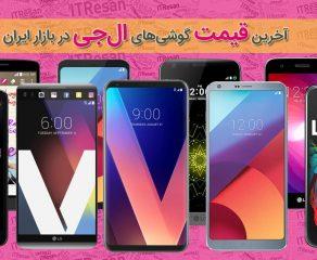 آخرین قیمت گوشیهای الجی در بازار ایران (24 اسفند 96)