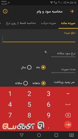 photo_2018-03-12_23-16-12-253x450 بررسی اپلیکیشن مثقال؛ هر آنچه که باید درباره این نرمافزار مالی بدانید