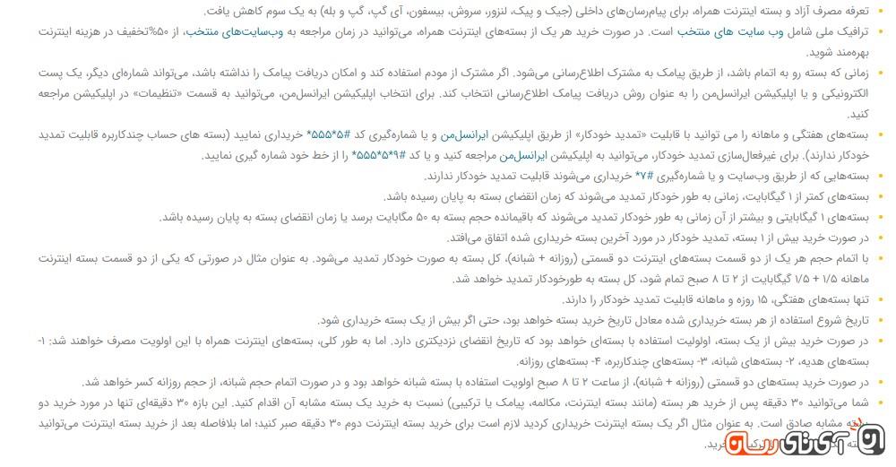 قوانین اینترنت پرسرعت 4G ایرانسل