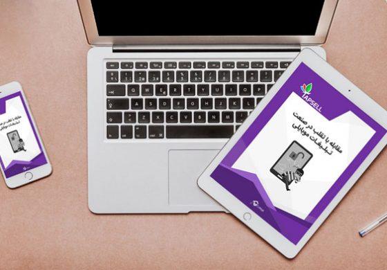 کتاب الکترونیکی مقابله با تقلب در تبلیغات موبایل