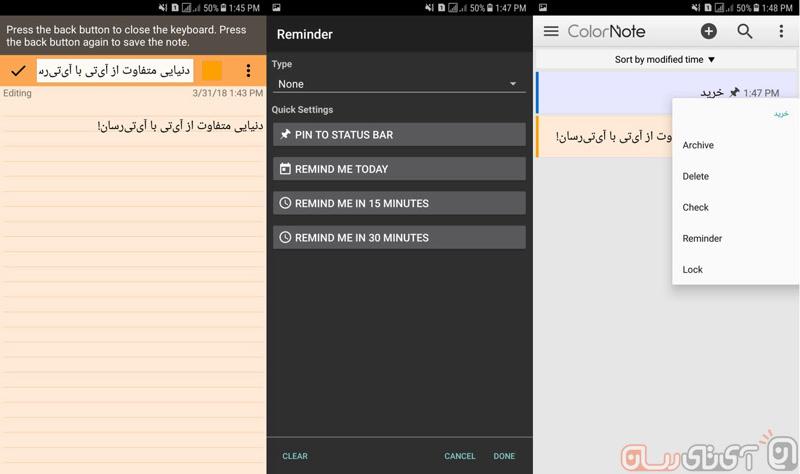 اپلیکیشن ColorNote Notepad Notes