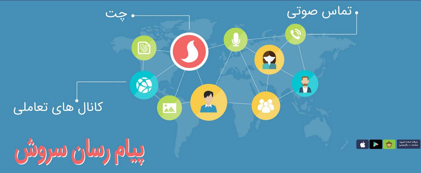 اپلیکیشن پیام رسان سروش اینترنت رایگان
