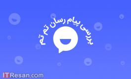 بررسی پیام رسان تم تم (Tam Tam): اپلیکیشن جایگزین تلگرام!