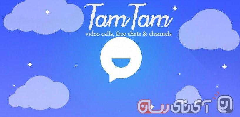 ۵ دلیل برای آنکه از پیام رسان تم تم (Tam Tam) استفاده نکنیم!
