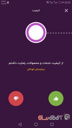 dunro-app-re11-253x450 بررسی اپلیکیشن دانرو (dunro)؛ دستیاری برای ایرانگردی های کنجکاوانه!