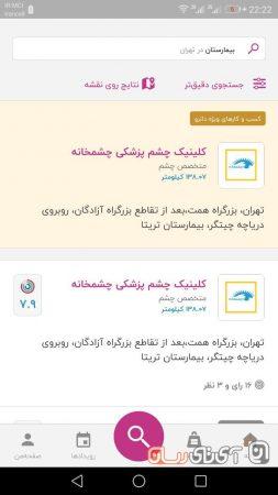 dunro-app-re15-253x450 بررسی اپلیکیشن دانرو (dunro)؛ دستیاری برای ایرانگردی های کنجکاوانه!