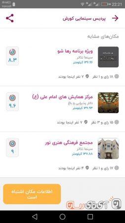 dunro-app-re17-253x450 بررسی اپلیکیشن دانرو (dunro)؛ دستیاری برای ایرانگردی های کنجکاوانه!