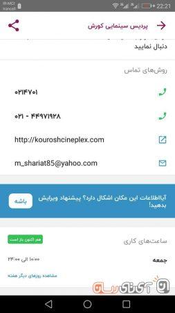dunro-app-re19-253x450 بررسی اپلیکیشن دانرو (dunro)؛ دستیاری برای ایرانگردی های کنجکاوانه!
