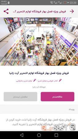 dunro-app-re22-253x450 بررسی اپلیکیشن دانرو (dunro)؛ دستیاری برای ایرانگردی های کنجکاوانه!
