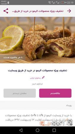 dunro-app-re24-253x450 بررسی اپلیکیشن دانرو (dunro)؛ دستیاری برای ایرانگردی های کنجکاوانه!