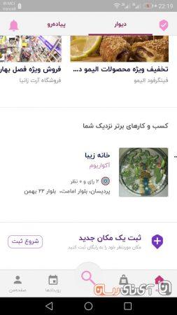 dunro-app-re26-253x450 بررسی اپلیکیشن دانرو (dunro)؛ دستیاری برای ایرانگردی های کنجکاوانه!