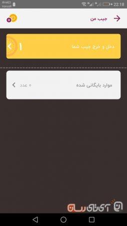 dunro-app-re27-253x450 بررسی اپلیکیشن دانرو (dunro)؛ دستیاری برای ایرانگردی های کنجکاوانه!