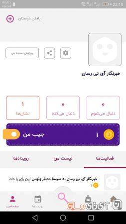 dunro-app-re28-253x450 بررسی اپلیکیشن دانرو (dunro)؛ دستیاری برای ایرانگردی های کنجکاوانه!