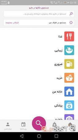 dunro-app-re29-253x450 بررسی اپلیکیشن دانرو (dunro)؛ دستیاری برای ایرانگردی های کنجکاوانه!
