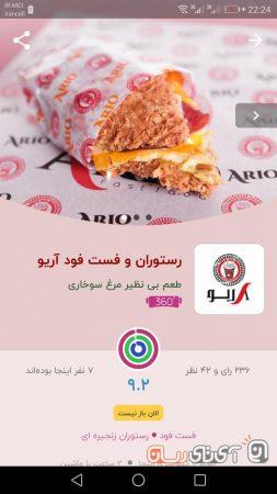 dunro-app-re3-253x450 بررسی اپلیکیشن دانرو (dunro)؛ دستیاری برای ایرانگردی های کنجکاوانه!
