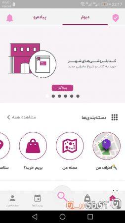dunro-app-re34-253x450 بررسی اپلیکیشن دانرو (dunro)؛ دستیاری برای ایرانگردی های کنجکاوانه!