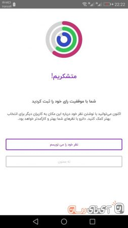 dunro-app-re5-253x450 بررسی اپلیکیشن دانرو (dunro)؛ دستیاری برای ایرانگردی های کنجکاوانه!