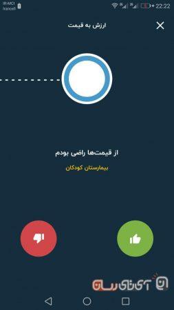 dunro-app-re6-253x450 بررسی اپلیکیشن دانرو (dunro)؛ دستیاری برای ایرانگردی های کنجکاوانه!