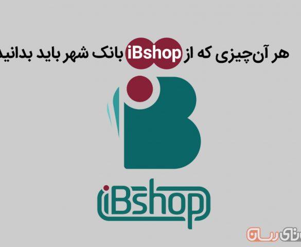 هر آنچیزی که از iBshop بانک شهر و روشهای دانلود و سرمایه گذاری در آن باید بدانید