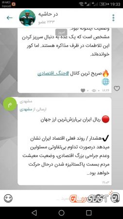 photo_2018-04-08_19-34-10-253x450 4 دلیل برای آنکه از پیام رسان سروش استفاده نکنیم!