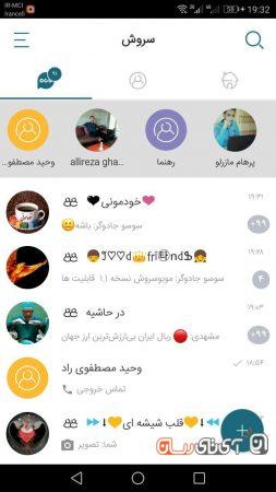 photo_2018-04-08_19-34-17-253x450 4 دلیل برای آنکه از پیام رسان سروش استفاده نکنیم!