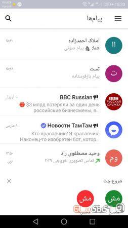 photo_2018-04-12_15-43-54-253x450 بررسی پیام رسان تم تم (Tam Tam): اپلیکیشن جایگزین تلگرام!