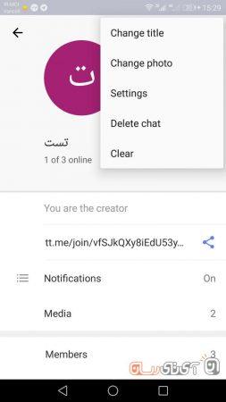 photo_2018-04-12_15-44-47-253x450 بررسی پیام رسان تم تم (Tam Tam): اپلیکیشن جایگزین تلگرام!