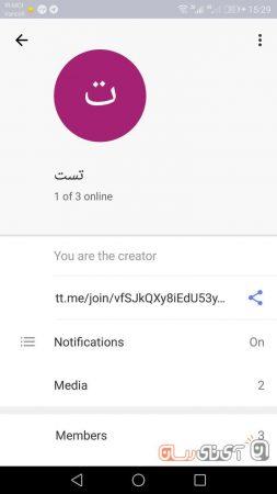 photo_2018-04-12_15-44-49-253x450 بررسی پیام رسان تم تم (Tam Tam): اپلیکیشن جایگزین تلگرام!