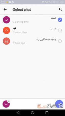 photo_2018-04-12_15-44-56-253x450 بررسی پیام رسان تم تم (Tam Tam): اپلیکیشن جایگزین تلگرام!